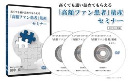 高くても通い詰めてもらえる「高額ファン患者」量産DVD